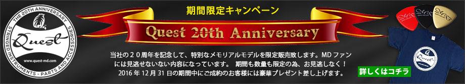 クエスト 20周年記念キャンペーン
