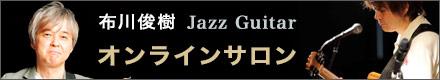 Jazz Guitar Online Salon